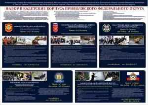 Набор в кадетсие корпуса Приволжского федерального округа